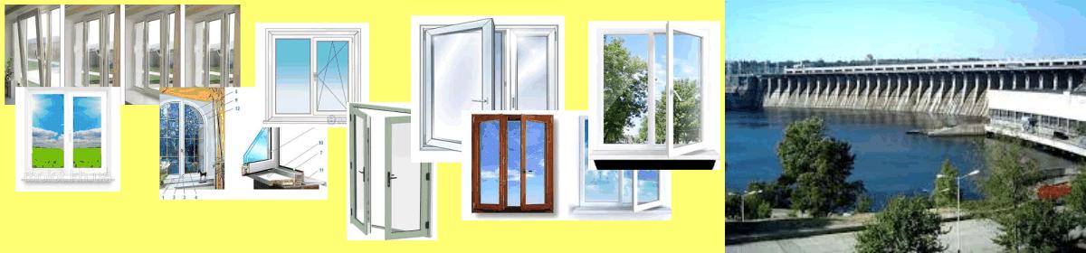 Металлопластиковые окна в Запорожье +38 098 0251715, +38 066 0585001